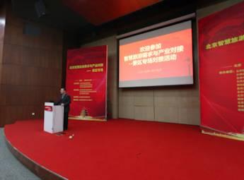 北京智慧旅游需求与产业对接