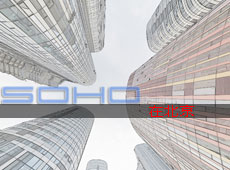 北京SOHO