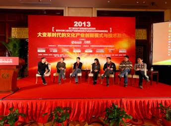 2013第二届文化产业商业模式高峰盛典