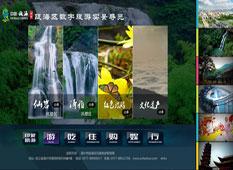 温州市瓯海区智慧旅游实景导览