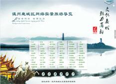 温州市鹿城区智慧旅游实景导览