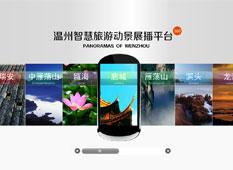 溫州智慧旅游動景展播平臺