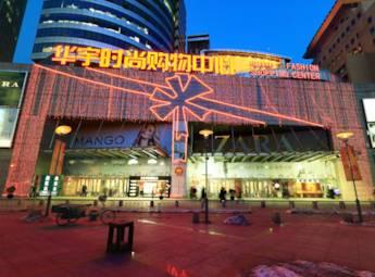 北京华宇时尚购物中心(一)