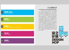 2011北京國際設計周