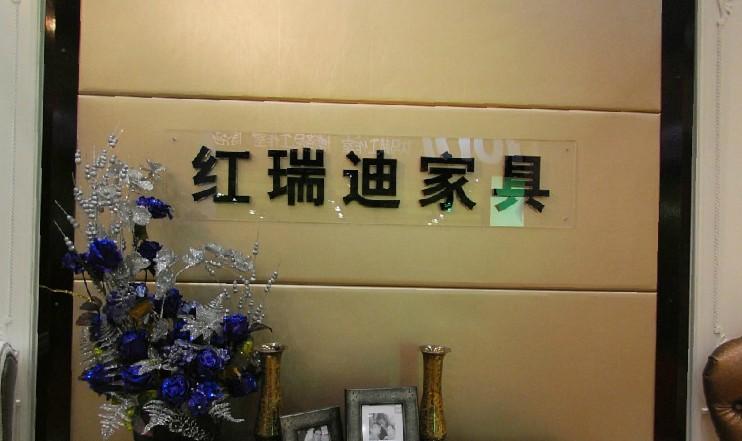 北京红瑞迪家具