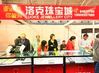 2013北京国际珠宝首饰展览会
