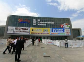 第17届京正·北京孕婴童产品博览会
