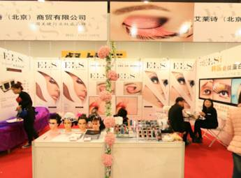 2013第14届中国国际纤体美容展览会