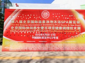 2013第八届北京国际温泉泳池SPA展览会