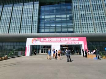 2013第二届中国国际养老服务业博览会
