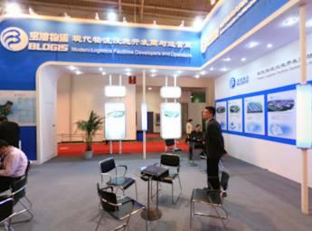 2013第六届中国国际物流博览会