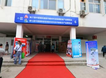 2013第七届中国新型墙体材料技术装备展览会