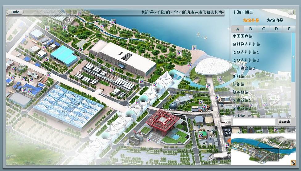 上海世博會
