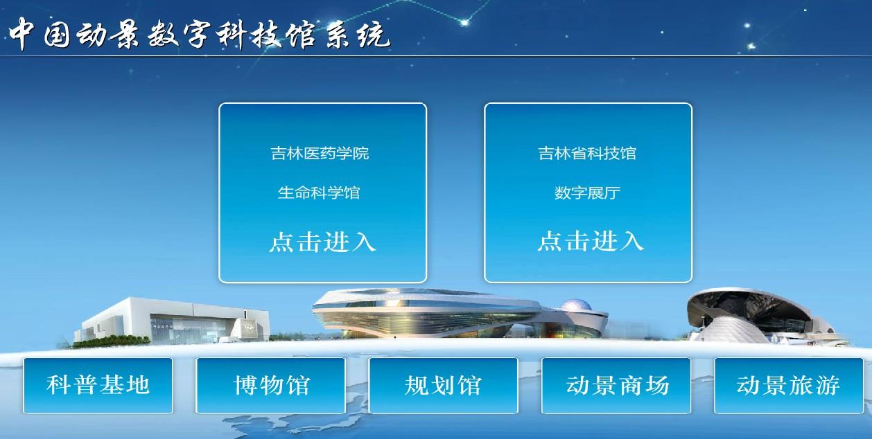 中国动景数字科技馆动景系统