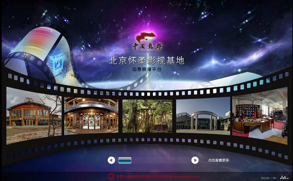 北京怀柔影视基地2