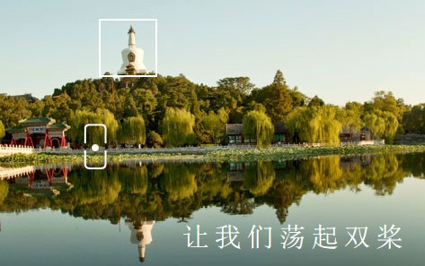 北京北海公園