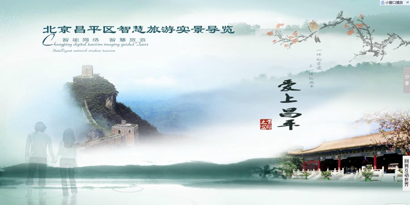 昌平区智慧旅游实景导览