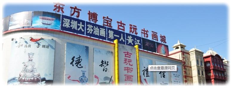 東方博寶古玩書畫城