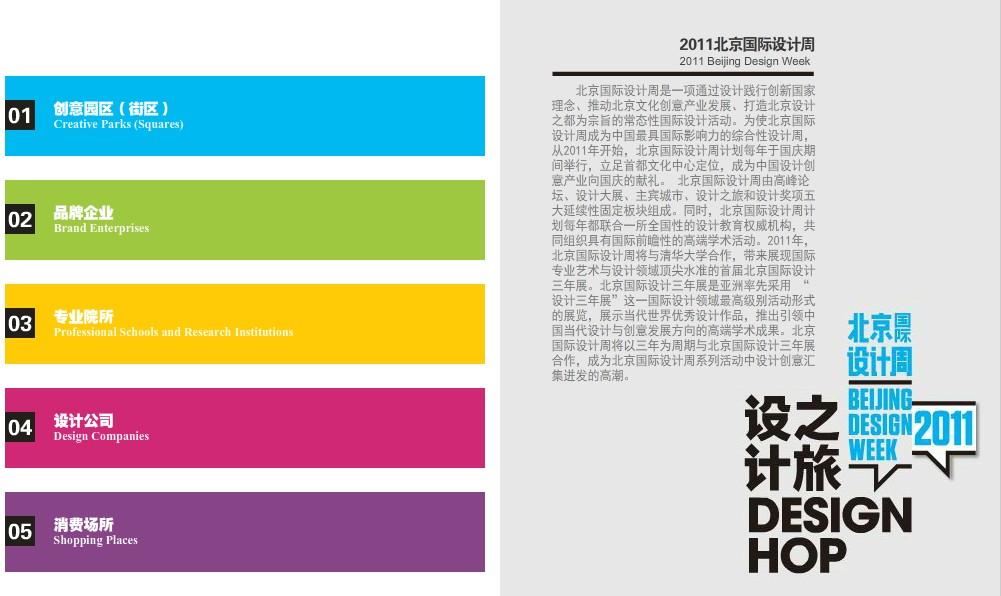 北京国际设计周