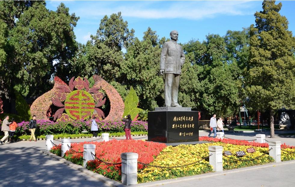 北京中山公園