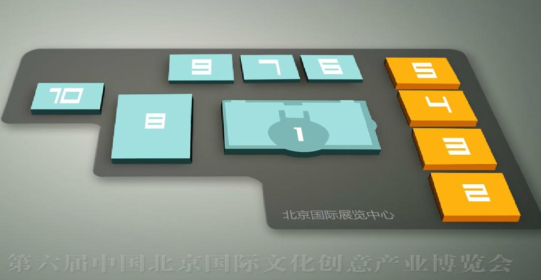 第六届中国北京国际文化创意产业博览会