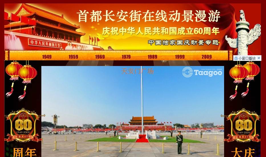 庆祝60周年大庆--长安街动景展示