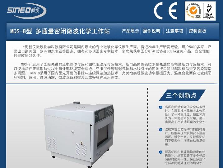 新仪微波化学MDS-8动态产品说明书