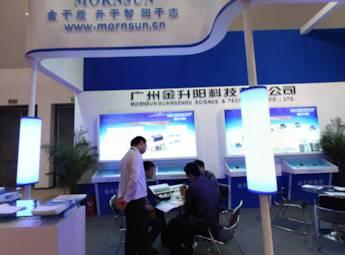 2013第三届中国国际智能电网建设分布式能源展览会