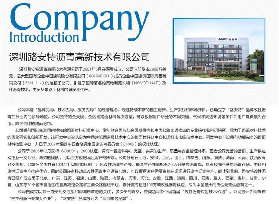 深圳路安特高新技术有限公司