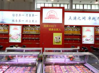 2013年第九届中国肉业博览会