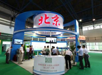 2013第九届中国肉业博览会(一)