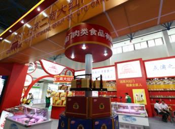 北京二商大红门肉类食品网络展厅