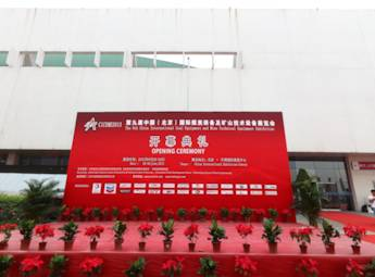 2013第九届中国国际煤炭装备及矿山技术设备展览会