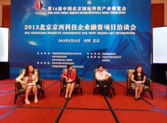 北京國際科技產業博覽會專輯