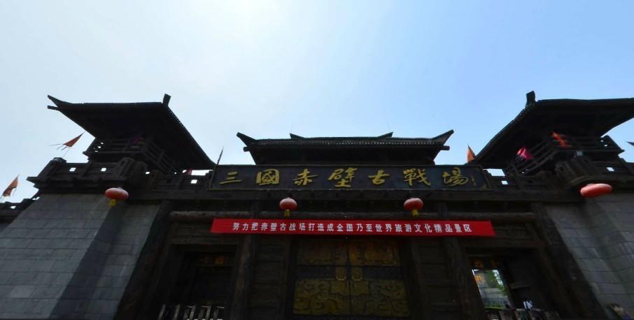 咸宁赤壁古战场(一)
