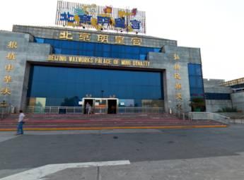 北京明皇宫