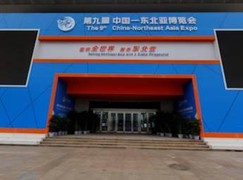 2013中国东北亚博览会周边
