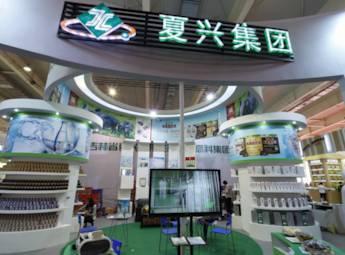 2013第九届中国—东北亚博览会