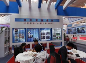 2013第九届中国—东北亚博览会7号馆