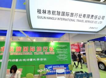 桂林市航旅国际旅行社有限责任公司