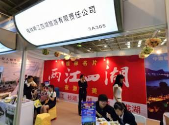 桂林两江四湖旅游有限责任公司