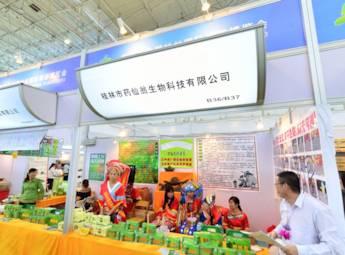 桂林市药仙翁生物科技有限公司