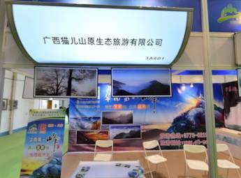 广西猫儿山原生态旅游有限公司