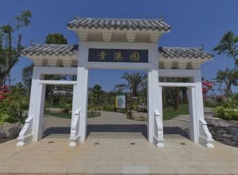 2013第三届广西南宁园博会