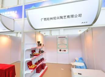 广西钦州坭兴陶艺有限公司