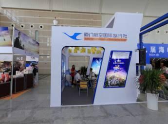 廈門航空國際旅行社