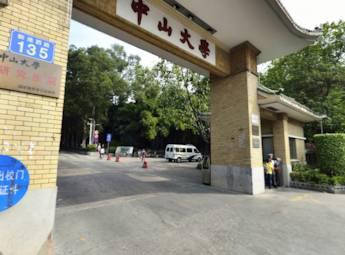 广州中山大学