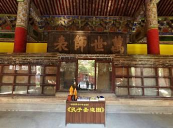 山东曲阜孔庙