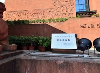 广州南越王墓博物馆
