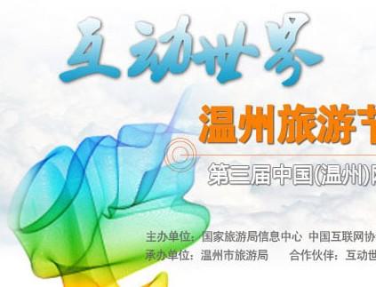 温州旅游节数字虚拟动态实景游
